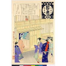 安達吟光: Gakuya-iri / O-Edo shibai nenju-gyoji (Annual Events of the Edo Theatre) - 大英博物館