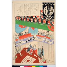 Adachi Ginko: Ba-tsuri chochin / O-Edo shibai nenju-gyoji (Annual Events of the Edo Theatre) - British Museum