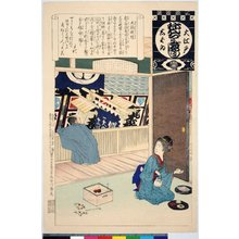 Adachi Ginko: Ohako chochin / O-Edo shibai nenju-gyoji (Annual Events of the Edo Theatre) - British Museum