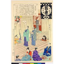 Adachi Ginko: Otsu Inari / O-Edo shibai nenju-gyoji (Annual Events of the Edo Theatre) - British Museum