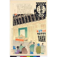 安達吟光: Mon kamban / O-Edo shibai nenju-gyoji (Annual Events of the Edo Theatre) - 大英博物館