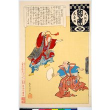 鳥居清貞: Saruwaka kyogen / Oedo shibai nenju-gyoji (Annual Events of the Edo Theatre) - 大英博物館