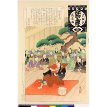 Adachi Ginko: Kao-yose no shiki / O-Edo shibai nenju-gyoji (Annual Events of the Edo Theatre) - British Museum