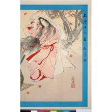 Migita Toshihide: - British Museum