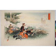 Kokyo: Nichiro senkyo gaho (Illustrated reports on the state of battle in the Russo-Japanese war) - British Museum