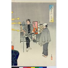 Kobayashi Kiyochika: Hana moyo (Flower Designs) - British Museum