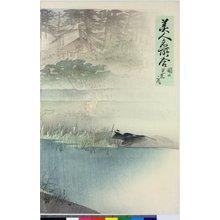 Ogata Gekko: Sekiguchi basho an 関口芭蕉庵 / Bijin meisho awase 美人名所合 - British Museum