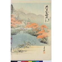 Ogata Gekko: Taki-no-gawa no koyo 滝の川乃紅葉 / Hana bijin meisho awase 花美人名所合 - British Museum