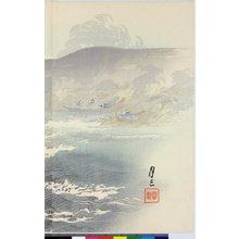 月三: Oryokuko-jo no shototsu (A clash on the Yalu River) - 大英博物館