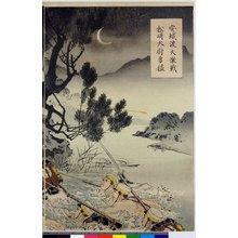 Akiyama Buemon: Anjo no watari dai-gekisen Matsuzaki taii yumo - British Museum