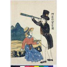 Unknown: Orandajin danjo no zu 阿蘭陀人男女之図 (Picture of a Dutch Man and Woman) - British Museum