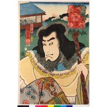 Utagawa Kuniyoshi: Nanakusa-kan Yushima Chohan no 七草官湯嶌丁氾の? / Toto ryuko sanjuroku kaiseki 東都流行三十六會席 (Thirty-Six Fashionable Restaurants in Edo) - British Museum