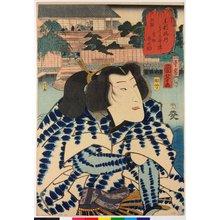 Utagawa Kuniyoshi: Aoyanagi Ryogoku Haru-no-suke 青柳両国春之助 / Toto ryuko sanjuroku kaiseki 東都流行三十六會席 (Thirty-Six Fashionable Restaurants in Edo) - British Museum