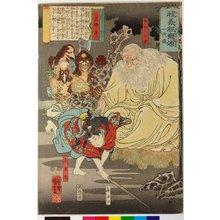 歌川国芳: San ryaku den dai ni 三略傳第二 (The Secrets of Strategy: Chapter Two) / Hodo Yoshitsune koi no Minamoto ichidaigami 程義經戀の源一代鏡 (Biography of Yoshitsune) - 大英博物館