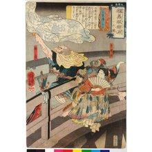 Utagawa Kuniyoshi: San ryaku den jyu san 三略傳十三 (The Secrets of Strategy: Chapter Thirteen) / Hodo Yoshitsune koi no Minamoto ichidaigami 程義經戀の源一代鏡 (Biography of Yoshitsune) - British Museum