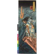 Utagawa Kuniyoshi: Tatsu 辰 (Dragon) / Buyu mitate junishi 武勇見立十二支 (Choice of Heroes for the Twelve Signs) - British Museum