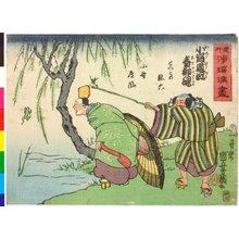 歌川国芳: Ono no Tofu aoyanagi suzuri 小野道風青柳硯 / Doke joruri zukushi 道化浄瑠璃尽し (Caricatures of Popular Plays) - 大英博物館