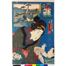 Utagawa Kuniyoshi: No. 32 Mutsu shinobuzuri 陸奥信夫摺 / Sankai medetai zue 山海目出度図絵 (Celebrated Treasures of Mountains and Seas) - British Museum