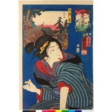 Utagawa Kuniyoshi: No. 61 Tango taka 丹後鷹 (Hawks from Tango) / Sankai medetai zue 山海目出度図絵 (Celebrated Treasures of Mountains and Seas) - British Museum