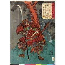 歌川国芳: Seisuiki jinpin sen 盛衰記人品箋 (Documented Characters from the Chronicle of the Ups and Downs (of the Minamoto and Taira Clans)) - 大英博物館