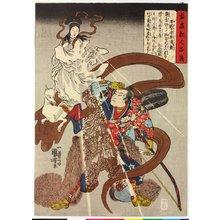 歌川国芳: Aki no Kami Taira no Kiyomori 安芸守平清盛 / Seisuiki jinpin sen 盛衰記人品箋 (Documented Characters from the Chronicle of the Ups and Downs (of the Minamoto and Taira Clans)) - 大英博物館