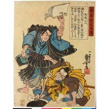歌川国芳: Mongaku Shonin 文覚上人 / Seisuiki jinpin sen 盛衰記人品箋 (Documented Characters from the Chronicle of the Ups and Downs (of the Minamoto and Taira Clans)) - 大英博物館