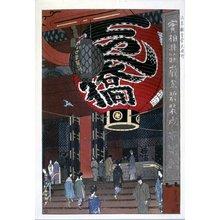 笠松紫浪: Lantern at Asakusa - 大英博物館