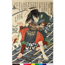 Utagawa Kuniyoshi: Satomi Hakkenshi no uchi: Inuzuka Shino Moritaka, Inukai Kenpachi Nobumichi 里見八犬子の内:犬塚信乃戍孝,犬飼現八信道 (From the Children of the Eight Dogs of Satomi: Inuzuka Shino Moritaka, Inukai Kenpachi Nobumichi) / Honcho Suikoden goyu happyakunin no hitori 本朝水滸傳豪傑八百人一個 (One of the Eight Hundred Heroes of the Water Margin of Japan) - British Museum