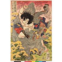 Utagawa Kuniyoshi: Otani Furuinosuke 大谷古猪之助 / Honcho Suikoden goyu happyakunin no hitori 本朝水滸傳豪傑八百人一個 (One of the Eight Hundred Heroes of the Water Margin of Japan) - British Museum