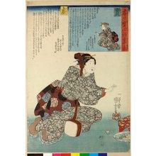 Utagawa Kuniyoshi: Uso to mago kokoro no ura omote 嘘と真言心の裏表 (Falsehood and Truth: Both Sides of the Heart) - British Museum