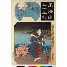 歌川国芳: Shinagawa 品川 / Tokaido gojusan-tsui 東海道五十三対 (Fifty-three pairings along the Tokaido Road) - 大英博物館