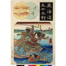 歌川国芳: Kawasaki 川崎 / Tokaido gojusan-tsui 東海道五十三対 (Fifty-three pairings along the Tokaido Road) - 大英博物館