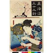 歌川国貞: Kanagawa 神奈川 / Tokaido gojusan-tsui 東海道五十三対 (Fifty-three pairings along the Tokaido Road) - 大英博物館