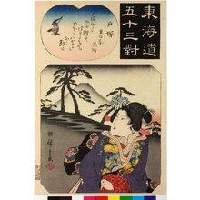 歌川広重: Totsuka 戸塚 / Tokaido gojusan-tsui 東海道五十三対 (Fifty-three pairings along the Tokaido Road) - 大英博物館
