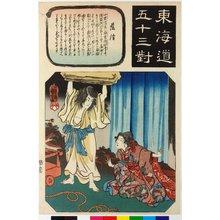 歌川国芳: Fujisawa 藤沢 / Tokaido gojusan-tsui 東海道五十三対 (Fifty-three pairings along the Tokaido Road) - 大英博物館