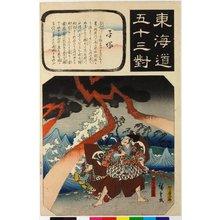 歌川広重: Hiratsuka 平塚 / Tokaido gojusan-tsui 東海道五十三対 (Fifty-three pairings along the Tokaido Road) - 大英博物館