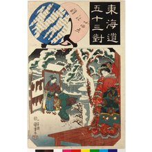 Utagawa Kuniyoshi: Odawara 小田原 / Tokaido gojusan-tsui 東海道五十三対 (Fifty-three pairings along the Tokaido Road) - British Museum