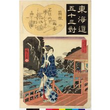 Utagawa Hiroshige: Hakone 箱根 / Tokaido gojusan-tsui 東海道五十三対 (Fifty-three pairings along the Tokaido Road) - British Museum