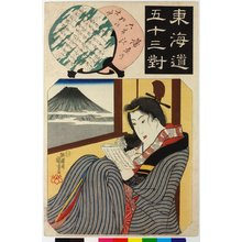 Utagawa Kuniyoshi: Kanbara 神原 / Tokaido gojusan-tsui 東海道五十三対 (Fifty-three pairings along the Tokaido Road) - British Museum