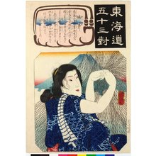 Utagawa Kuniyoshi: Yui 油井 / Tokaido gojusan-tsui 東海道五十三対 (Fifty-three pairings along the Tokaido Road) - British Museum