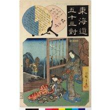 歌川広重: Sakanoshita 坂ノ下 / Tokaido gojusan-tsui 東海道五十三対 (Fifty-three pairings along the Tokaido Road) - 大英博物館