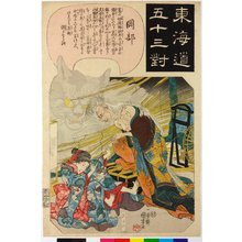 Utagawa Kuniyoshi: Okabe 岡部 / Tokaido gojusan-tsui 東海道五十三対 (Fifty-three pairings along the Tokaido Road) - British Museum