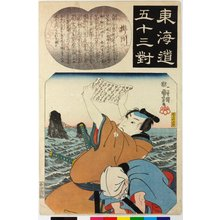 Utagawa Kuniyoshi: Kakegawa 掛川 / Tokaido gojusan-tsui 東海道五十三対 (Fifty-three pairings along the Tokaido Road) - British Museum