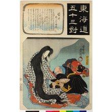 歌川国貞: Fukuroi 袋井 / Tokaido gojusan-tsui 東海道五十三対 (Fifty-three pairings along the Tokaido Road) - 大英博物館