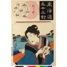 歌川国貞: Arai 新居 / Tokaido gojusan-tsui 東海道五十三対 (Fifty-three pairings along the Tokaido Road) - 大英博物館
