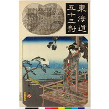 Utagawa Kuniyoshi: Shirasuka 白須賀 / Tokaido gojusan-tsui 東海道五十三対 (Fifty-three pairings along the Tokaido Road) - British Museum