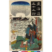 Utagawa Kuniyoshi: Goyu 御油 / Tokaido gojusan-tsui 東海道五十三対 (Fifty-three pairings along the Tokaido Road) - British Museum