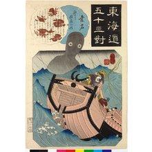 歌川国芳: Kuwana 桑名 / Tokaido gojusan-tsui 東海道五十三対 (Fifty-three pairings along the Tokaido Road) - 大英博物館