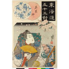 Utagawa Kuniyoshi: Ishiyakushi 右薬師 / Tokaido gojusan-tsui 東海道五十三対 (Fifty-three pairings along the Tokaido Road) - British Museum