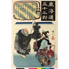 Utagawa Hiroshige: Seki 関 / Tokaido gojusan-tsui 東海道五十三対 (Fifty-three pairings along the Tokaido Road) - British Museum